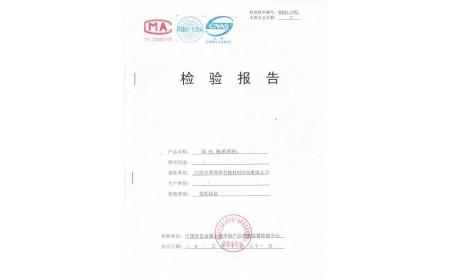 kaxite сертификат от CNAS