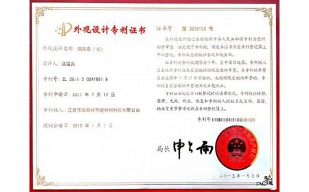 патент сертификат